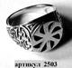 Кольцо с коловратом женское серебро 6,6 гр